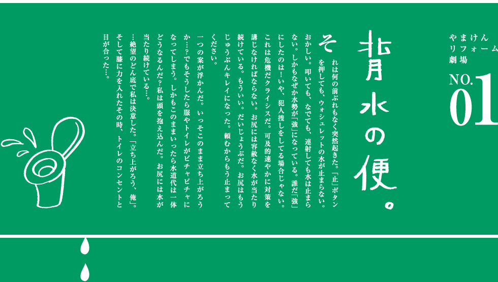 やまけんリフォーム劇場No.01